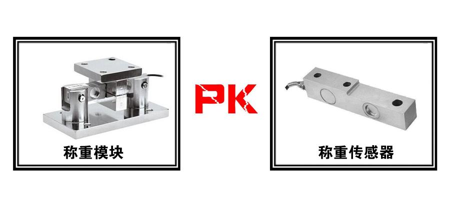 称重模块和称重传感器的区别