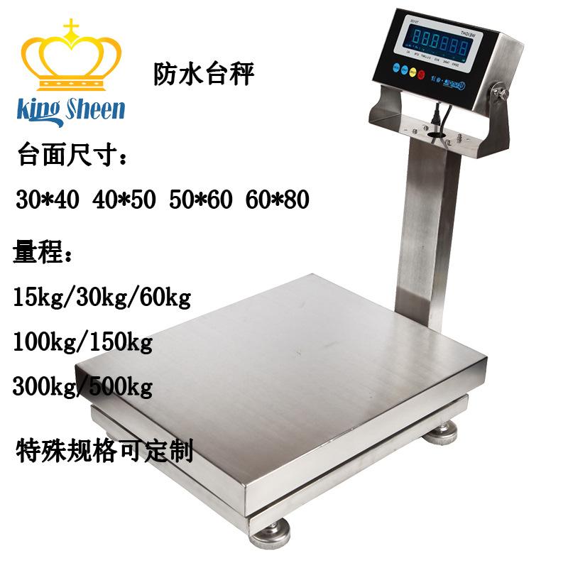 不锈钢防水电子秤适用范围和功能介绍