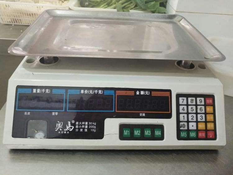 市斤电子秤