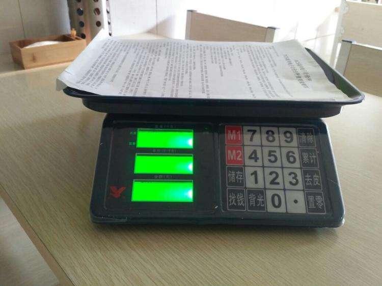 公斤电子秤