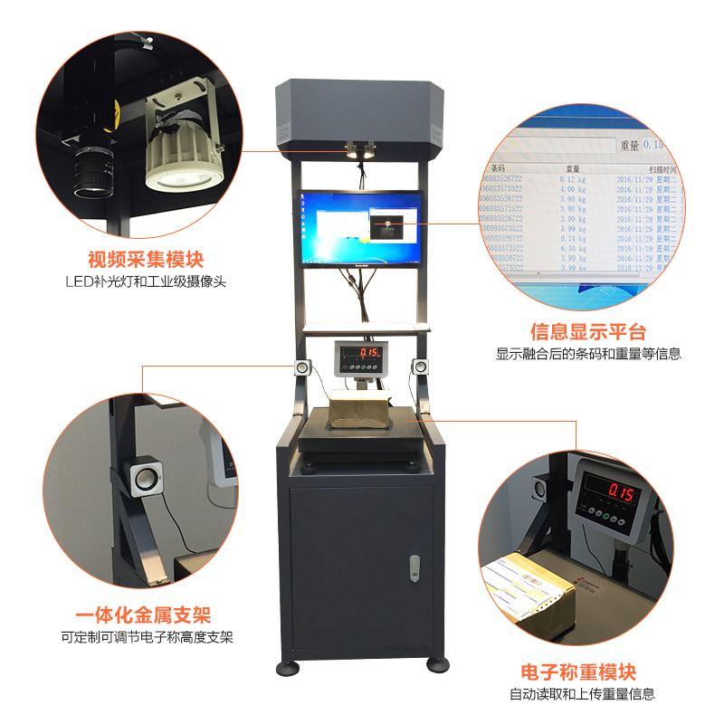 称重扫码一体机用于物流收发件