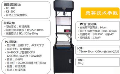 称重扫码一体机使用场合、功能特点、价格参数
