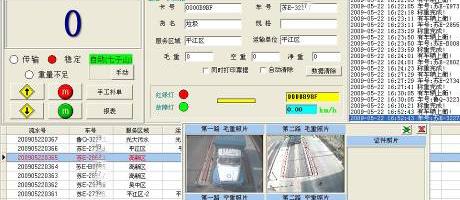 pc监控系统