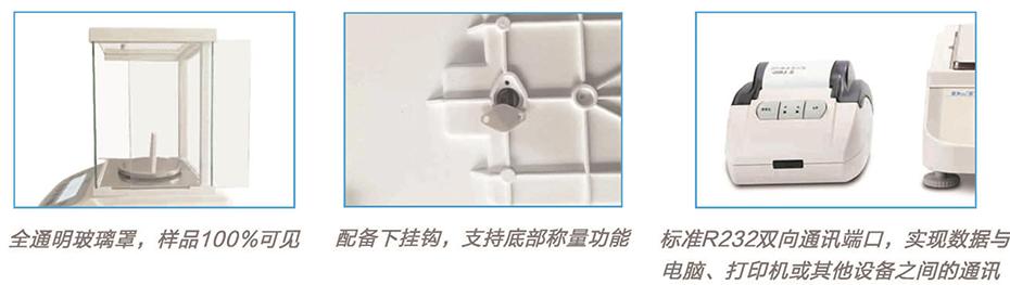 CL系列精密天平产品特点
